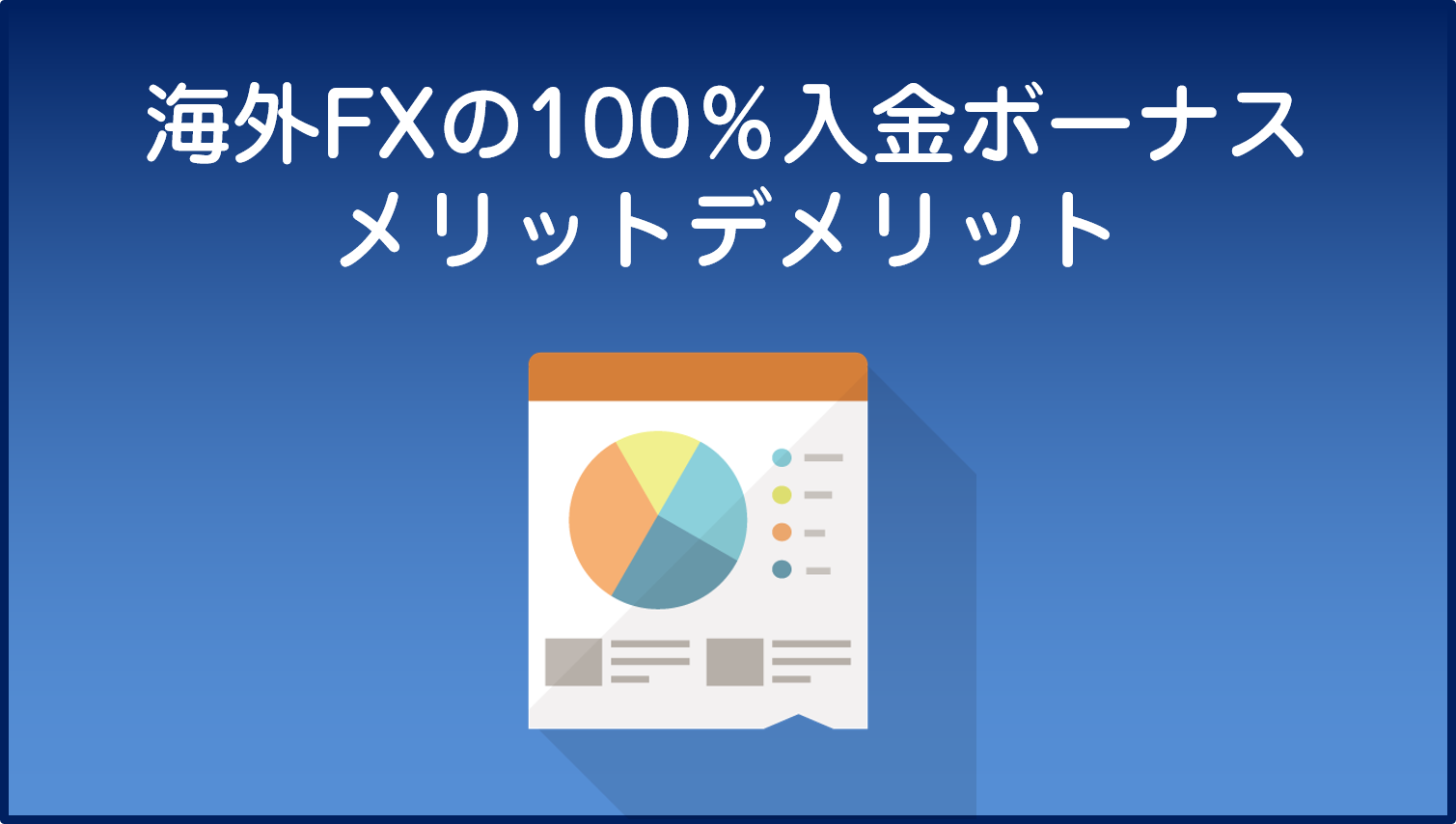 海外FXの100%入金ボーナスのメリットデメリット