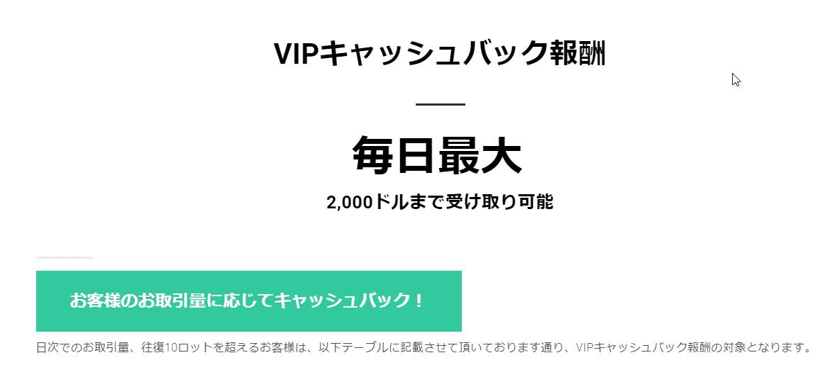 VIPキャッシュバック報酬
