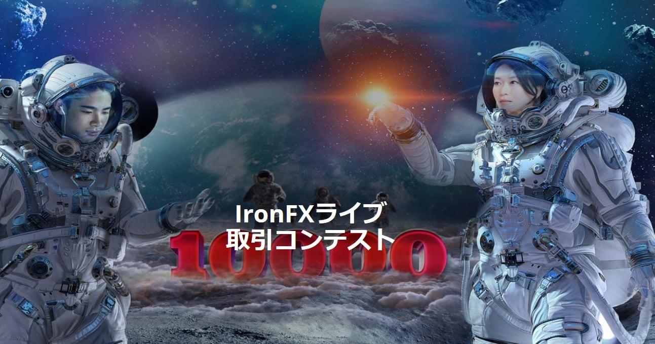 IronFXライブ取引コンテスト