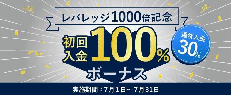 【1000倍記念】初回入金100%&通常入金30%ボーナス!