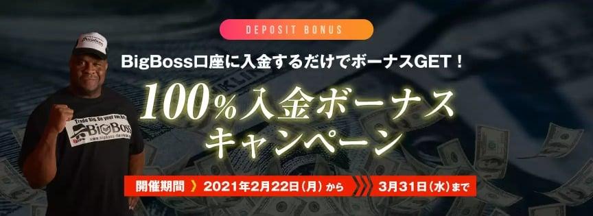 100%入金ボーナスキャンペーン