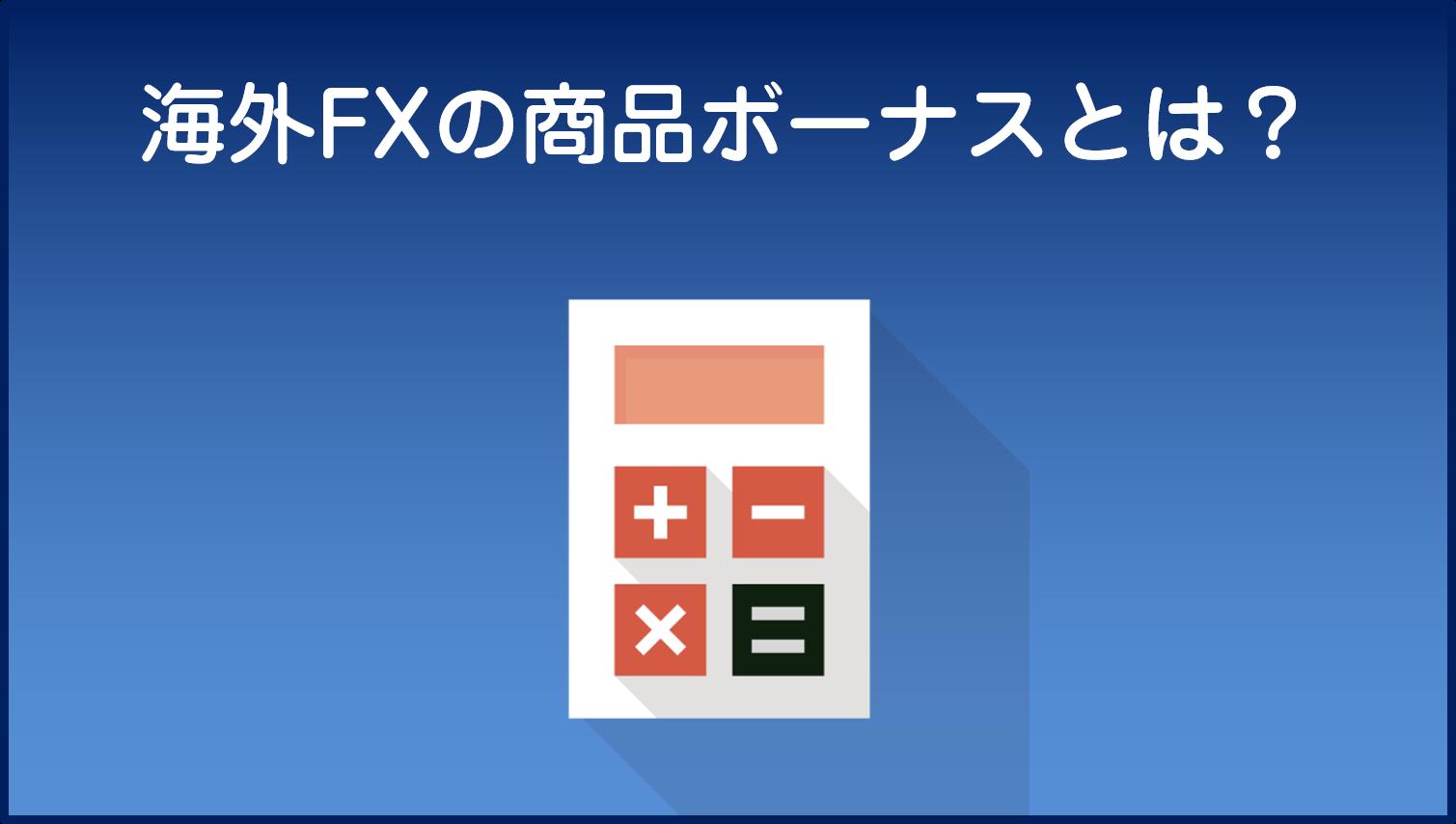 海外FXの商品ボーナスとは?
