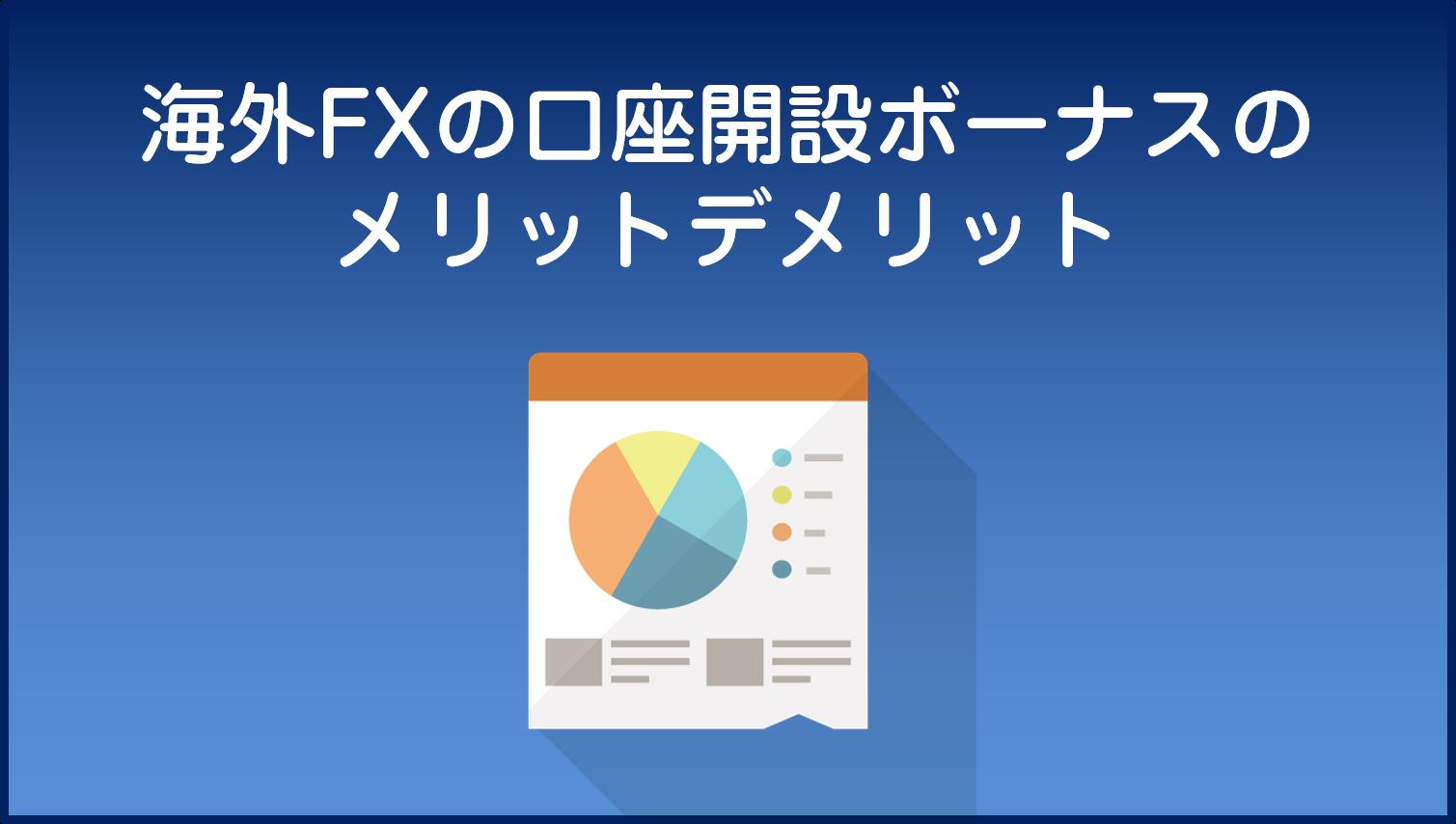 海外FXの口座開設ボーナスのメリットデメリット