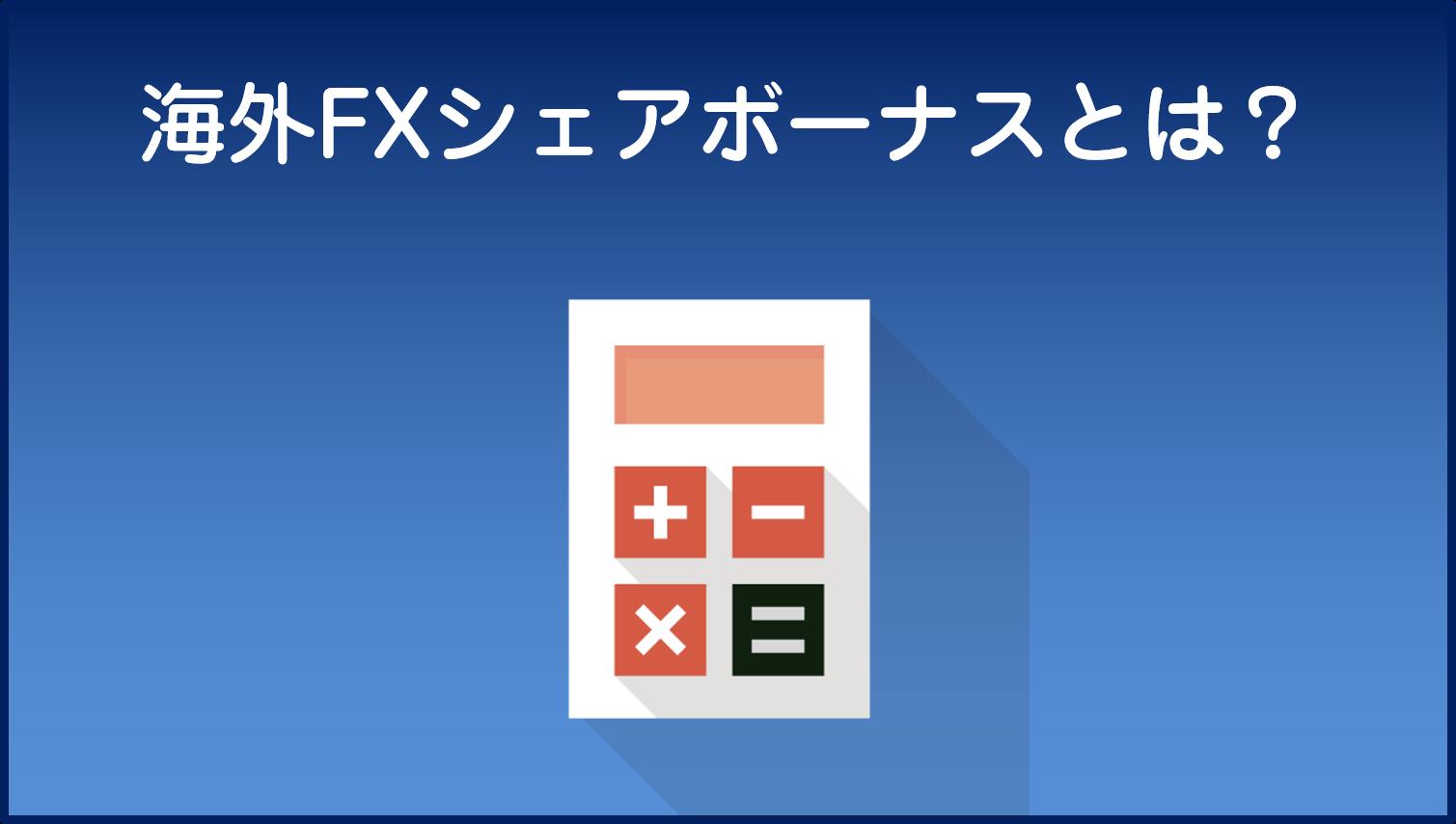 海外FXのシェアボーナスとは?