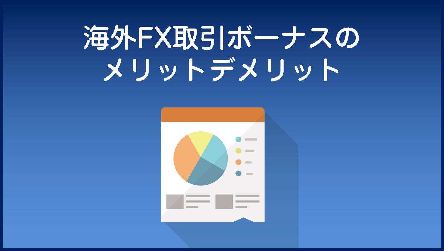 海外FXの取引ボーナスのメリットデメリット